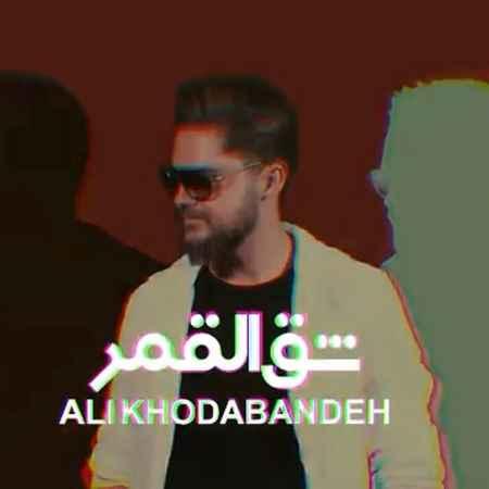 دانلود آهنگ جدید علی خدابنده به نام شق القمر