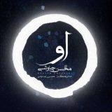 دانلود آهنگ جدید او از محسن چاوشی