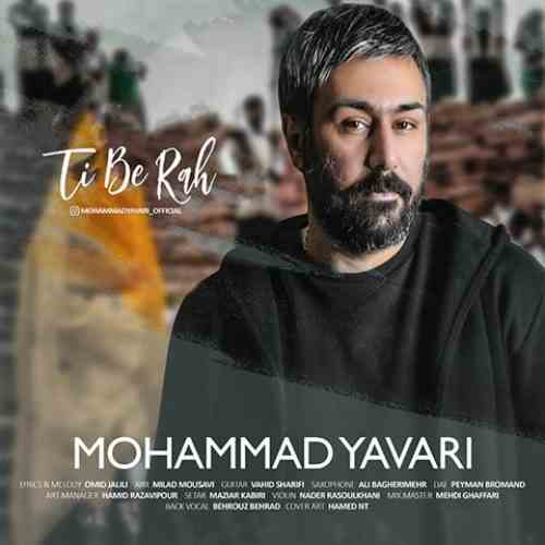 دانلود آهنگ جدید محمد یاوری به نام تی به ره
