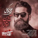 دانلود آهنگ جدید آخرین آواز از علی زند وکیلی