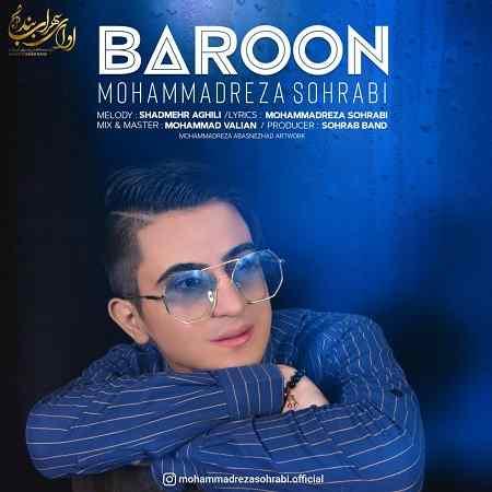 دانلود آهنگ جدید محمدرضا سهرابی به نام بارون