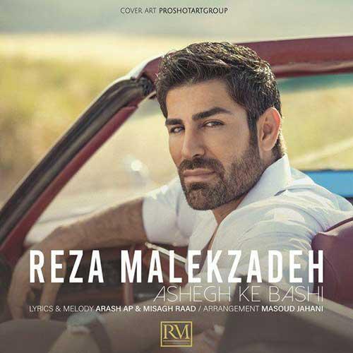 دانلود آهنگ جدید عاشق که باشی از رضا ملک زاده