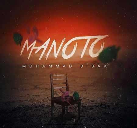 دانلود آهنگ جدید محمد بی باک به نام منو تو