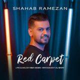 دانلود آهنگ جدید فرش قرمز از شهاب رمضان