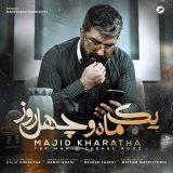 دانلود آهنگ جدید یک ماه و چهل روز از مجید خراطها