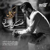 دانلود آهنگ جدید فصل پریشانی از علی زند وکیلی
