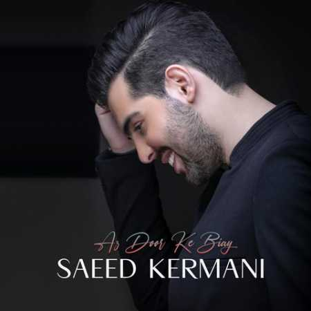 دانلود آهنگ سعید کرمانی از دور که بیایی