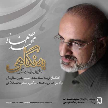دانلود آهنگ محمد اصفهانی تیتراژ سریال زمین گرم