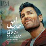 دانلود آهنگ جدید حال من از رضا ملک زاده