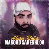 دانلود آهنگ جدید آهن ربا از مسعود صادقلو