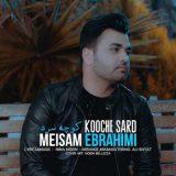 دانلود آهنگ جدید کوچه سرد از میثم ابراهیمی