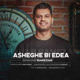 دانلود آهنگ جدید عاشق بی ادعا از شهاب رمضان