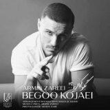 دانلود آهنگ جدید بگو کجایی از آرمین زارعی
