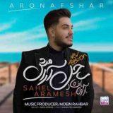 دانلود آهنگ جدید ساحل آرامش (ریمیکس) از آرون افشار