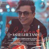 دانلود آهنگ جدید عشقم عاشقتم از محسن ابراهیم زاده