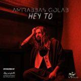 دانلود آهنگ جدید هی تو از امیر عباس گلاب