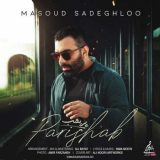 دانلود آهنگ جدید پریشب از مسعود صادقلو
