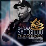 دانلود آهنگ جدید شب آهنگی از مسعود صادقلو