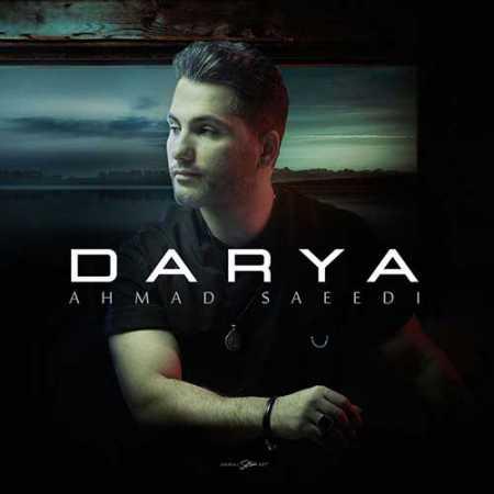 دانلود آهنگ احمد سعیدی دریا