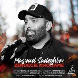 دانلود آهنگ جدید زندگی خودمه از مسعود صادقلو