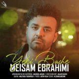 دانلود آهنگ جدید یکی باشه از میثم ابراهیمی