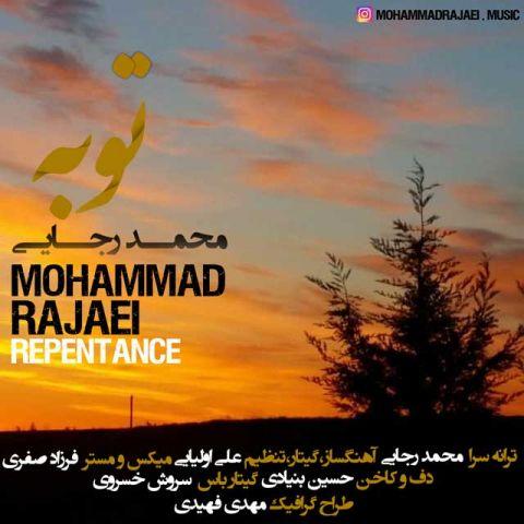 دانلود آهنگ محمد رجایی بنام توبه